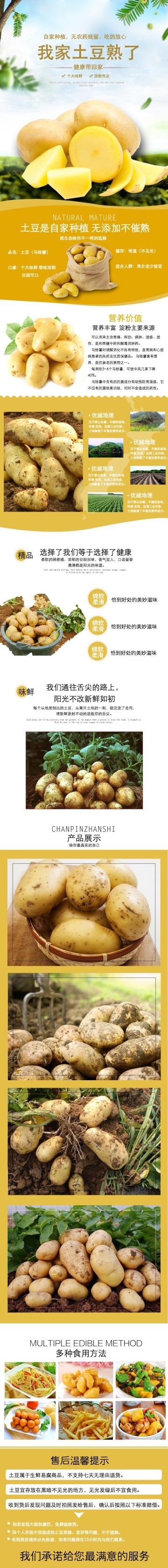 黄色清新文艺生鲜水果土豆宣传营销电商宝贝详情