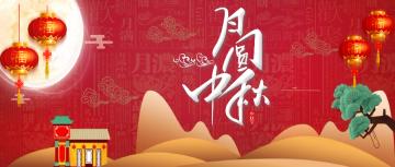 中秋节中国风大红色微信公众号首图模板