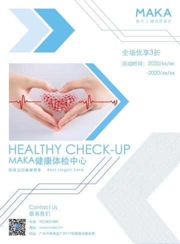 清新简约医院医疗健康宣传DM单