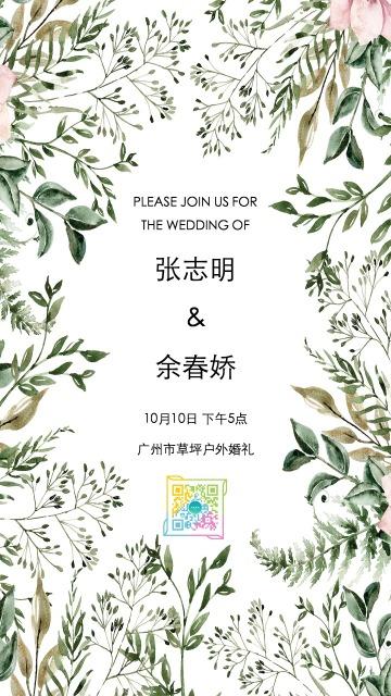 清新手绘唯美森系婚礼喜帖邀请函海报