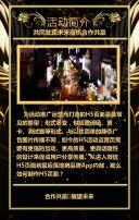高端黑金奢华年终盛典会议晚宴邀请函活动开业盛典