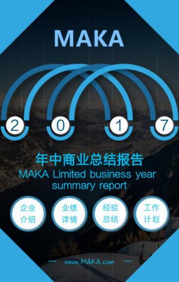 企业2017年中总结简介报告模板
