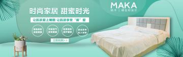 绿色电商时尚家居店铺banner