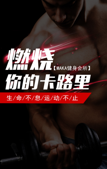 健身房健康马甲线养生运动锻炼肌肉