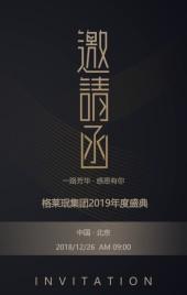 【快闪】黑金国际会议会展招商开业新品发布会年会邀请函