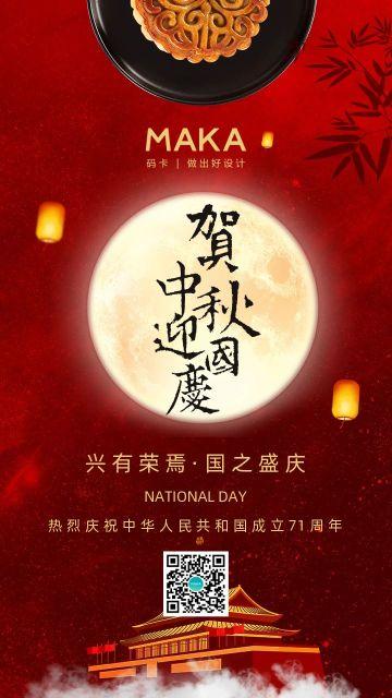 红色大气贺中秋迎国庆海报