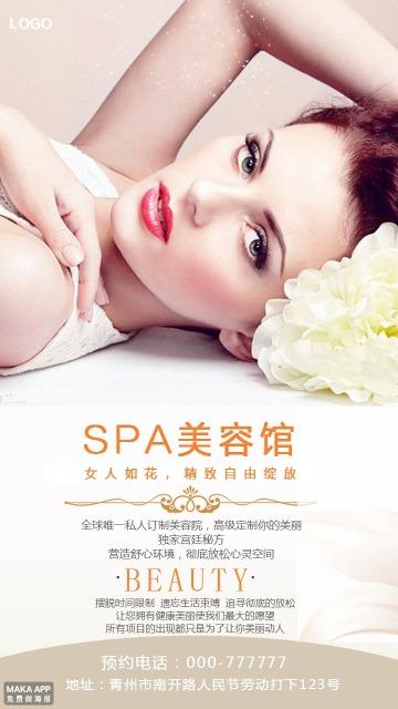 时尚高端SPA美容馆宣传海报