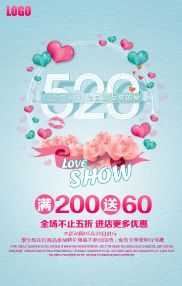 520促销模板  清新浪漫