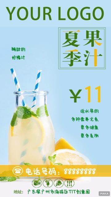 夏日饮品店宣传海报