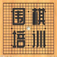 棕色简约兴趣培养围棋公众号小图