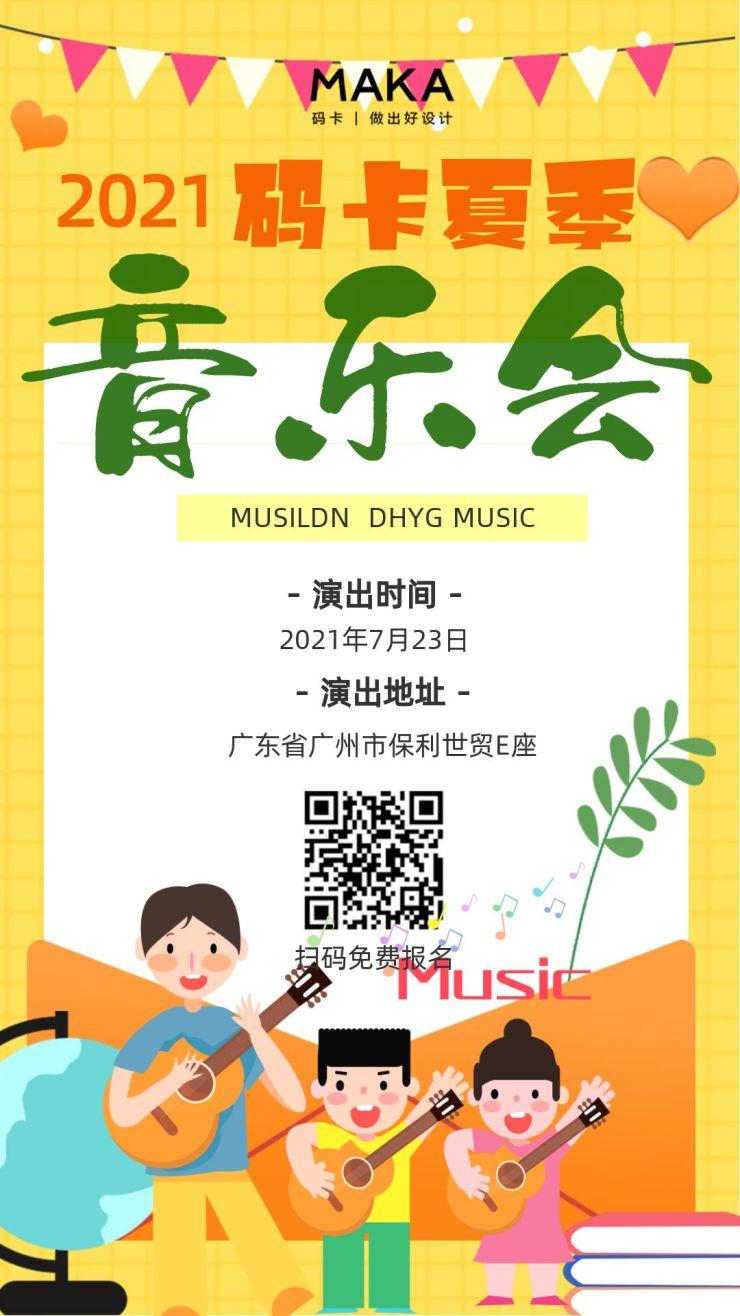 夏季儿童音乐会之音乐会邀请函宣传海报设计模板