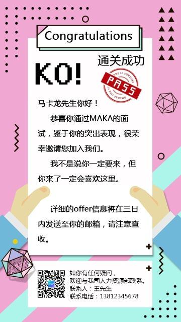 时尚炫酷HR人力行政招聘面试通关通知函海报