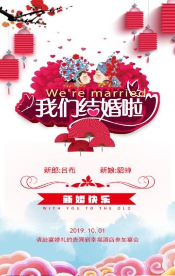 中国风古典婚礼请柬邀请函
