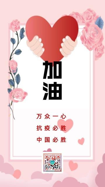 简约祈福中国武汉加油健康预防流感疫情防范呼吸病毒励志早安晚安心情日签宣传海报