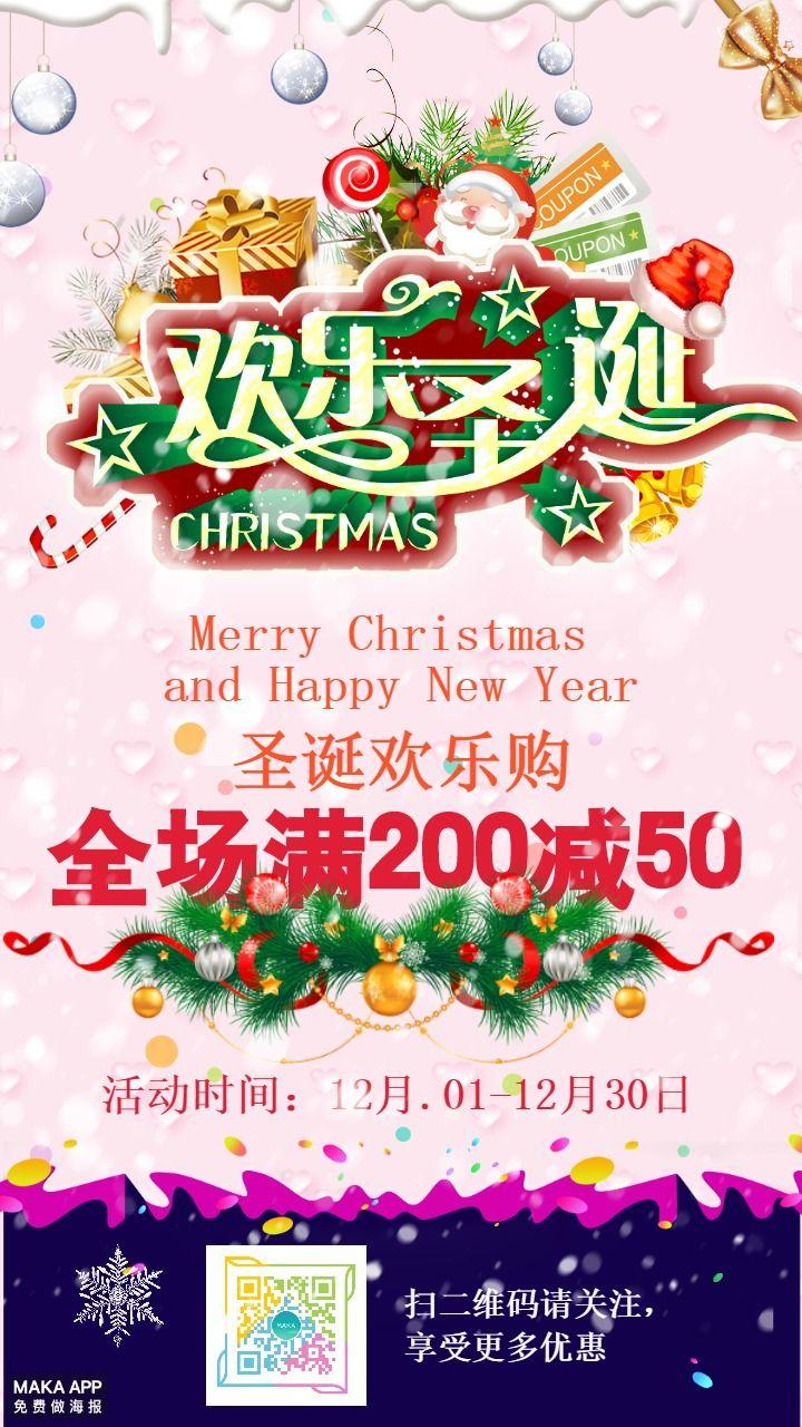 圣诞促销海报 创意海报 圣诞贺卡 打折促销 微商、店铺通用