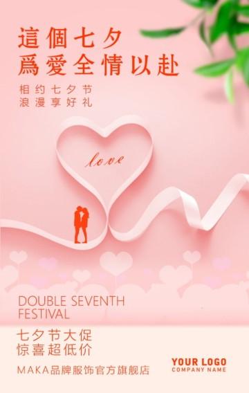 时尚温馨七夕节商家活动促销H5模板