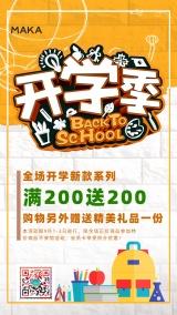 黄色卡通开学季促销宣传海报