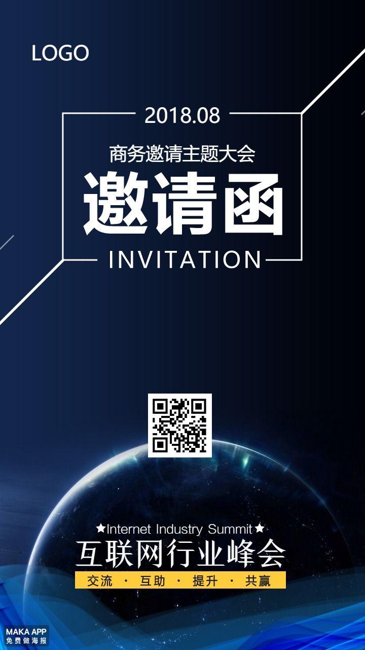 商务科技邀请函海报