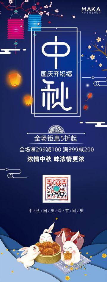 卡通蓝色喜庆风商超/微商/店铺中秋月饼促销宣传通知宣传海报