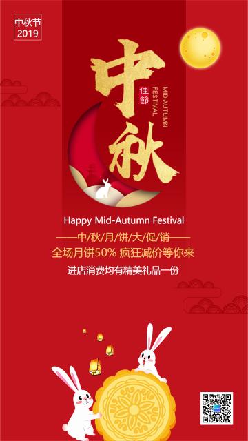 红色手绘风中秋节中秋送礼促销宣传海报