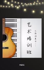 黑白经典艺术班招生音乐班招生