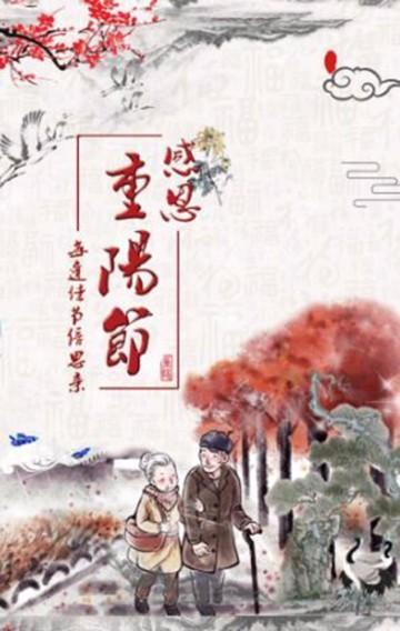 关爱老人重阳节活动邀请模板,适用于重阳节,老人节,敬老院