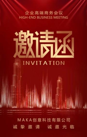 大红活动展会酒会晚会宴会开业发布会邀请函H5模板