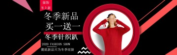 潮流时尚女装服饰电商banner
