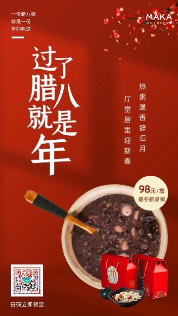 红色简约大气风格腊八粥店促销宣传手机海报