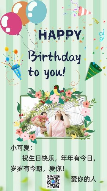 生日绿色清新文艺线上个人向生日祝福生日贺卡生日派对海报