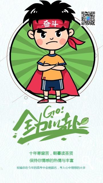 卡通手绘高考冲刺加油励志宣传海报