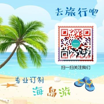 卡通手绘订制旅游引导关注通用类公众号二维码