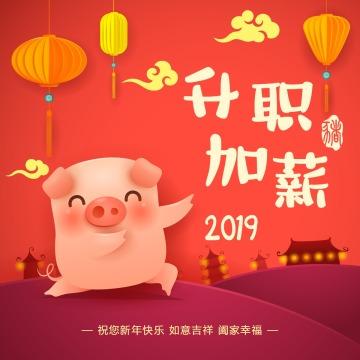 2019猪年新年祝福贺卡次图微信公众号封面次图 朋友圈方图