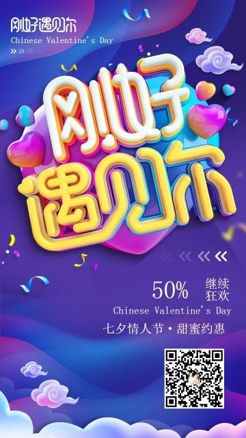 七夕中国情人节抖音渐变时尚个性玫瑰花礼物邀请函新品宣传促销打折紫色高冷