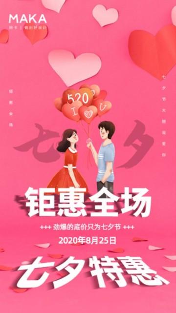 粉色唯美七夕节商家宣传促销活动视频