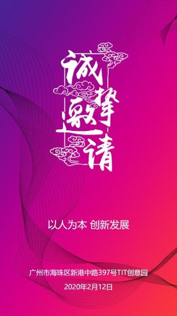 紫色简约事业单位会议请柬邀请函海报