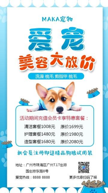 蓝色文艺简约宠物店活动促销宣传海报