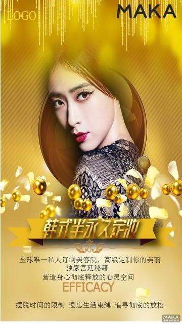 韩式半永久海报风格黄色