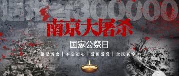 黑色简约南京大屠杀纪念日节日宣传公众号首图