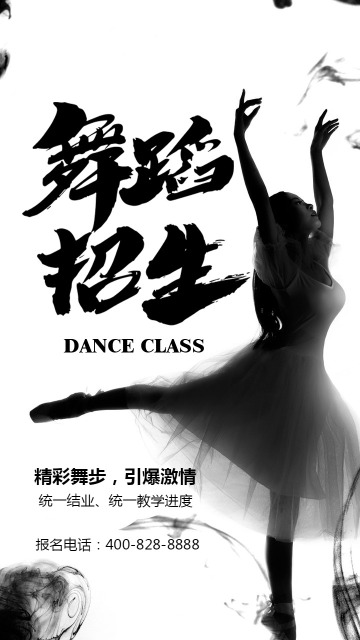 黑白简约风舞蹈培训班招生宣传简章