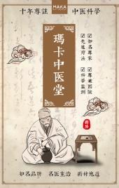 中国风复古经典玛卡中医堂医院介绍宣传H5