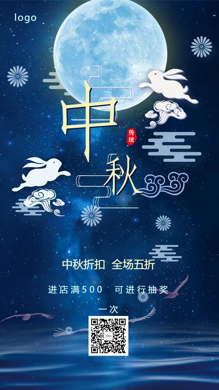 蓝色唯美浪漫传统中秋佳节折扣优惠宣传海报