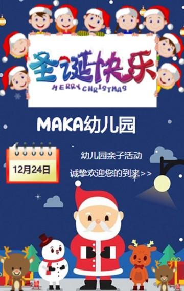 圣诞 圣诞节 幼儿园 幼儿园亲子活动 幼儿园圣诞节活动 幼儿园圣诞节亲子活动