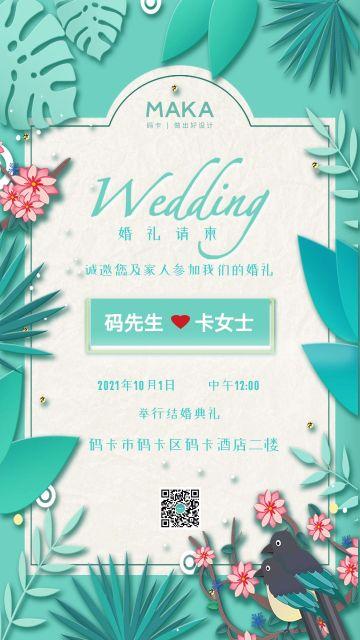 小清新婚礼请柬电子版邀请函