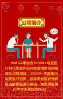 红色喜庆中国风传统节日春节祝福