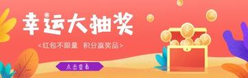 扁平简约风网站抽奖活动通用banner