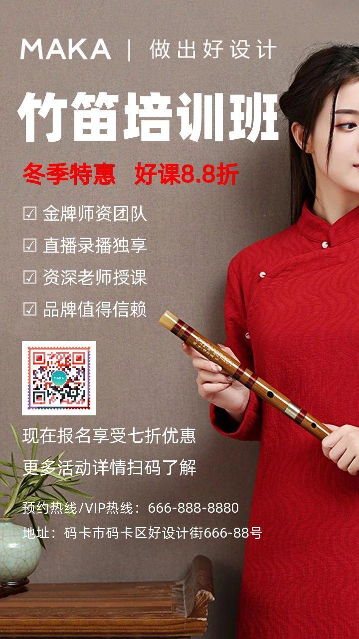 红色简约兴趣培训竹笛招生手机海报