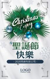 时尚圣诞节企业祝福贺卡圣诞节企业节点宣传H5