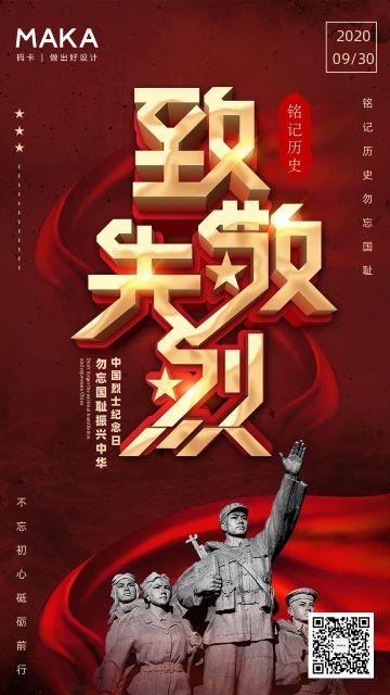 红色大气中国烈士纪念日公益宣传海报