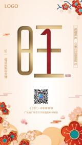 春节新年初一手机海报